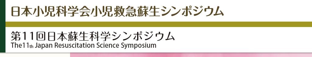 公益社団法人 日本小児科学会 JAPAN PEDIATRIC SOCIETY