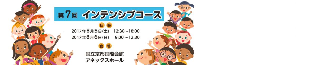第7回小児科専門医・専門医取得のためのインテンシブコース開催のお知らせ