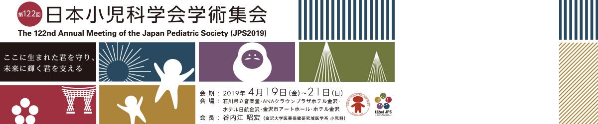 第122回日本小児科学会学術集会