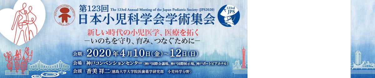 第123回日本小児科学会学術集会